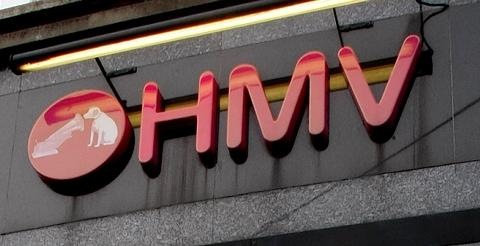 Wimbledon HMV spared after second round of closures